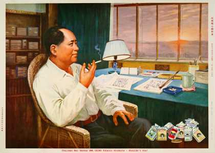 Hwa Ching Tobacco – Shanghai, China – Mao Tse-Tung (1958)