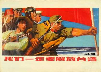 We must liberate Taiwan (1977)
