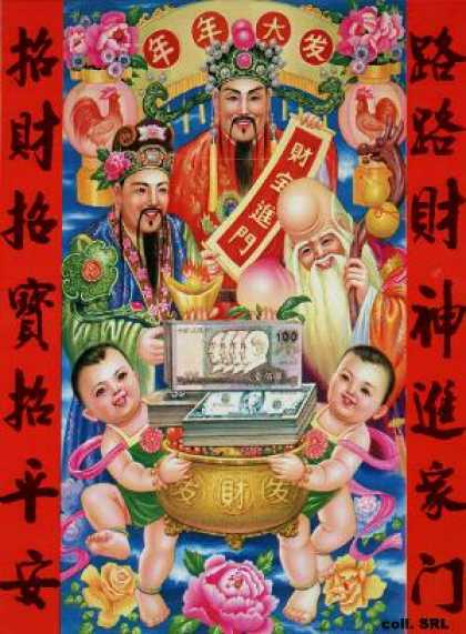 The gods of wealth enter the home from everywhere, wealth, treasures and peace beckon (1993)