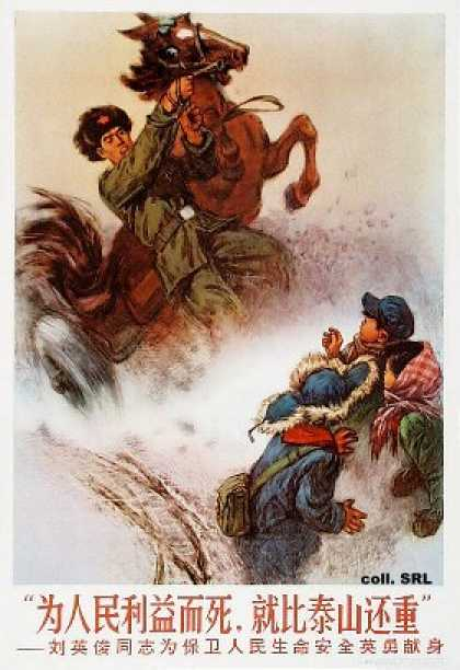 'To die for the people's welfare is weightier than Mount Tai' – Comrade Liu Yingjun courageously gave his life while protecting the people's safety (1966)
