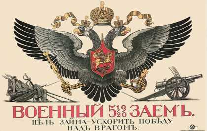 Russian War Bonds (1916)