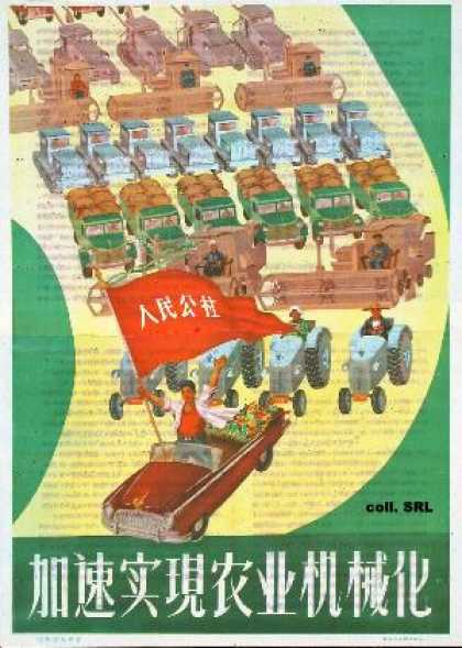 Speed up the mechanization of agriculture – People's communes are good 3 (1960)