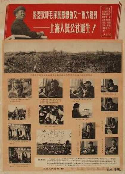 Warmly welcome another great victory of Mao Zedong Thought – The birth of the Shanghai People's Commune (1967)