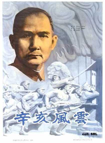 After the Xinhai revolution, date unknown
