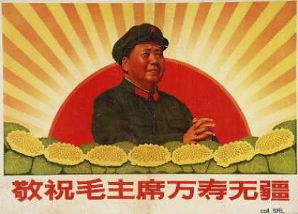 Respectfully wish Chairman Mao eternal life (1968)