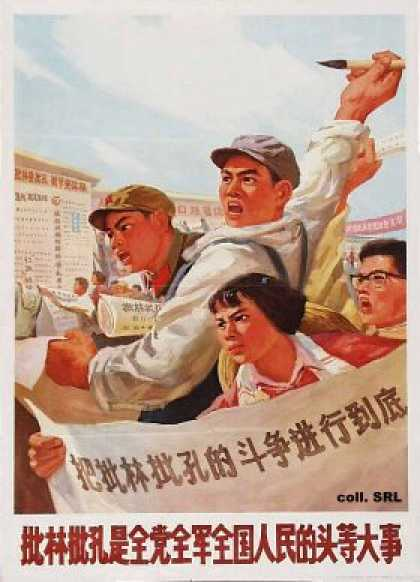The criticism of Lin (Biao) and Confucius is a matter of prime importance for the whole party, the whole army and the people of the whole country (1974)