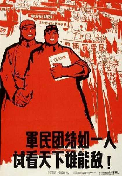 Army and people are united, who dares to oppose us? (1967)