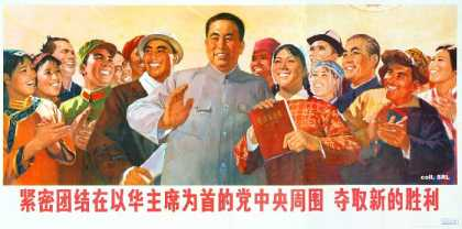 Closely unite around the Party Central Committee with Chairman Hua at the head to strive for new victories (1977)