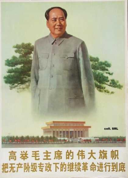 Hold high the great banner of Chairman Mao, carry on till the end the continuous revolution under the dictatorship of the proletariat (1977)
