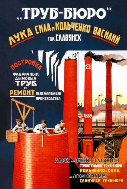 Chimneys and Smokestacks Built and Repaired