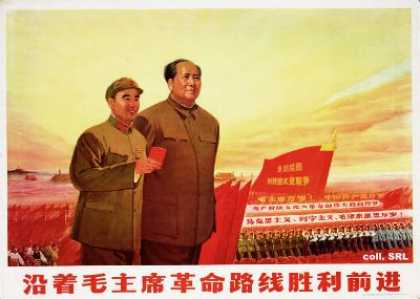 Advance victoriously while following Chairman Mao's Revolutionary line (1971)
