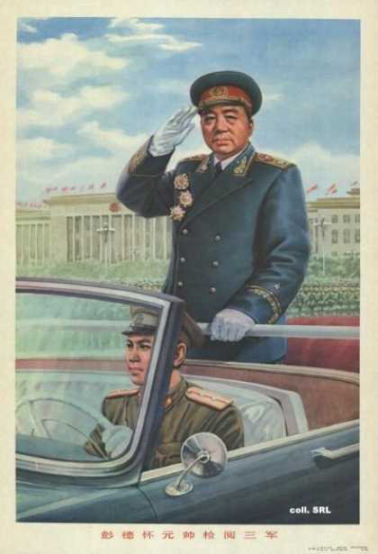 Marshall Peng Dehuai inspects the armed forces (1990)