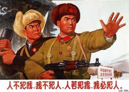 If people don't attack us, we will not attack them, if they attack us, we will surely attack them (1970)