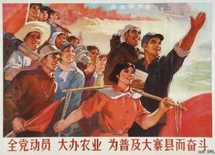 Mobilize the Party and agriculture in the struggle to promote Dazhai County (1975)