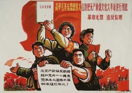 Hold high the great red banner of Mao Zedong Thought to wage the Great Proletarian Cultural Revolution to the end – Revolution is no crime, to rebel is justified (1966)