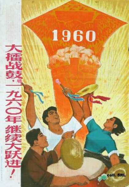 Beat the battledrum, in we will continue the Great Leap Forward (1960)