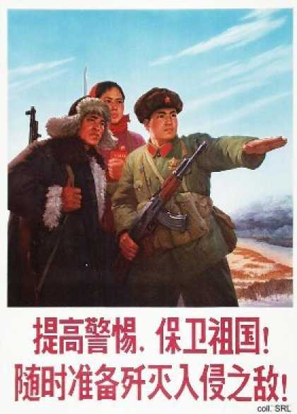 Heighten our vigilance, defend the mother country! Be ready at all times to destroy enemy intruders (1970)