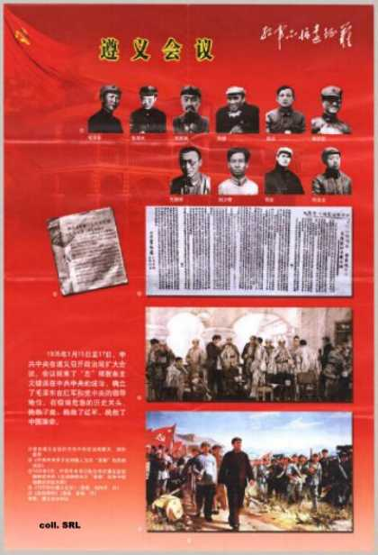 The Zunyi Meeting (2006)