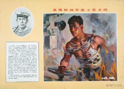 The heroic sailor An Yemin (1964)