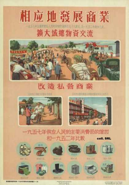 Develop commerce appropriately (1956)