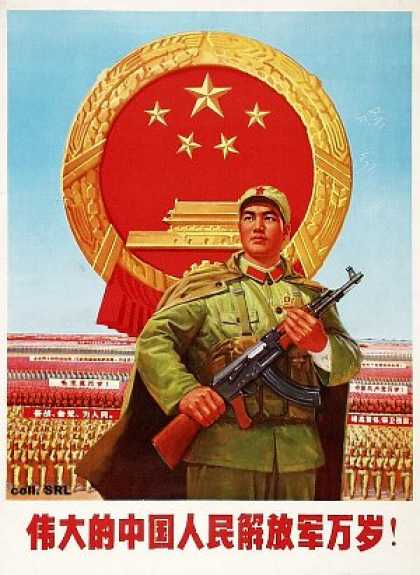 Long live the great Chinese People's Liberation Army (1972)