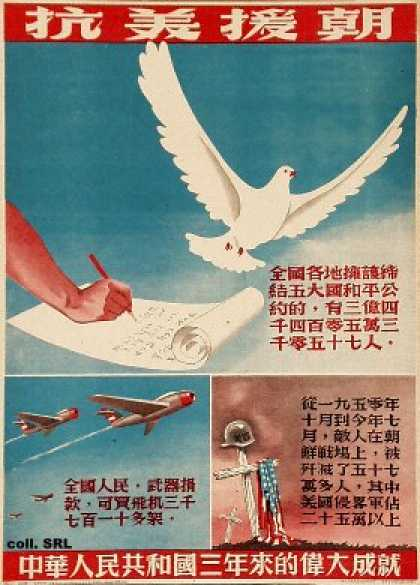 Oppose America, support Korea – The great accomplishments of three years People's Republic of China (1952)