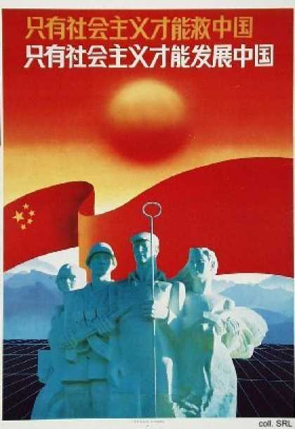 Only socialism can help China, only socialism can develop China (1989)
