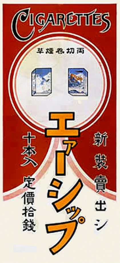 Japan 15 &#8211; Japan (1921)