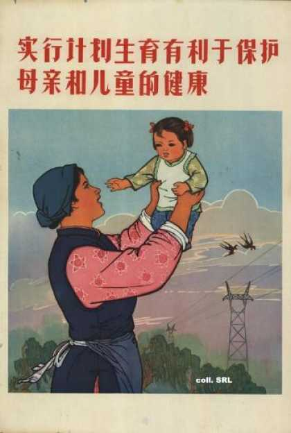 Practicing birth control is beneficial for the protection of the health of mother and child, early s (1960)