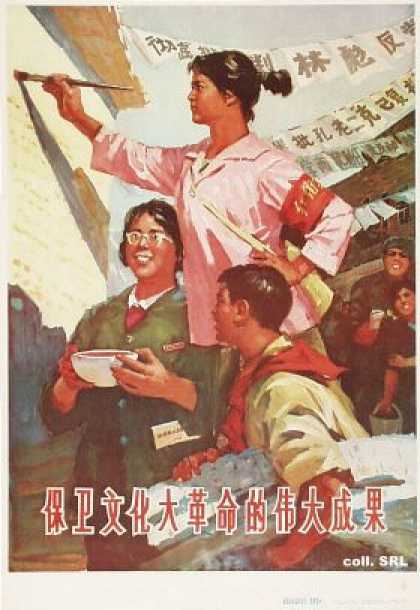 Protect the great results of the Great Cultural Revolution (1974)