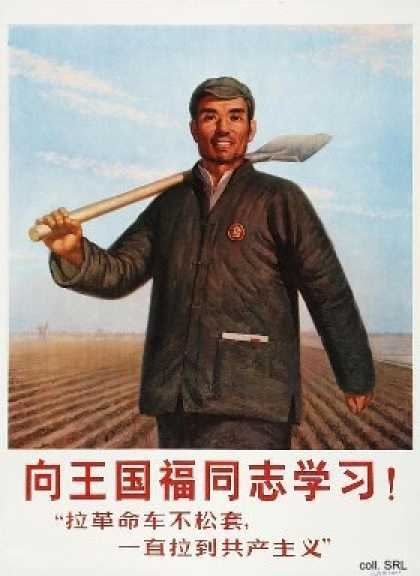 Learn from Comrade Wang Guofu – Pull the Cart of Revolution All the Way to Communism and Never Slacken (1970)