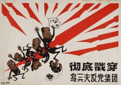 Thoroughly expose Ulanfu's anti-Party clique (1966)