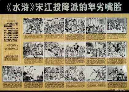 The despicable countenance of the capitulationists' clique of Â«Shuihu»'s Song Jiang (1975)