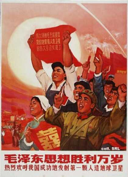 Long live the victory of Mao Zedong Thought! Warmly hail the succesful launch of our country's first man-made earth satellite (1970)