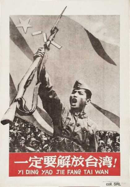We must liberate Taiwan (1958)