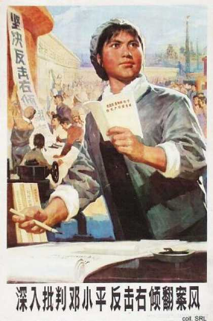 Deepen the criticism of Deng Xiaoping, strike against the right deviationist wind of reversing verdicts (1976)