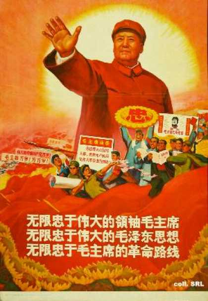 Boundlessly loyal to the great leader Chairman Mao, boundlessly loyal to the great Mao Zedong Thought, boundlessly loyal to Chairman Maos revolutionary line (1966)