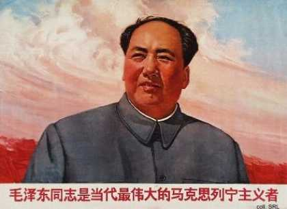 Comrade Mao Zedong is the greatest Marxist-Leninist of the present age (1969)