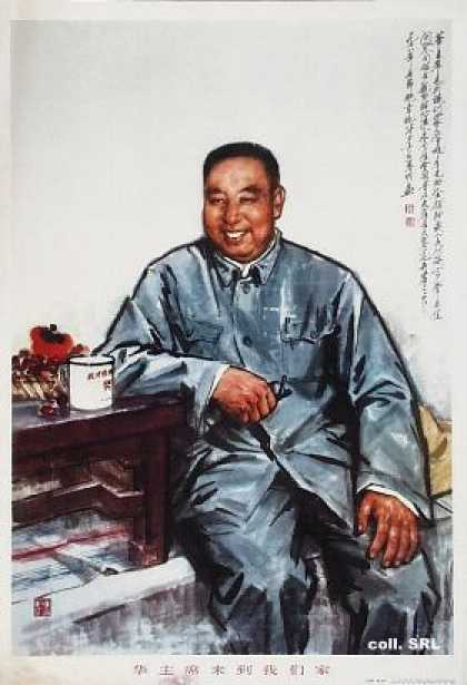 Chairman Hua visits our home (1978)