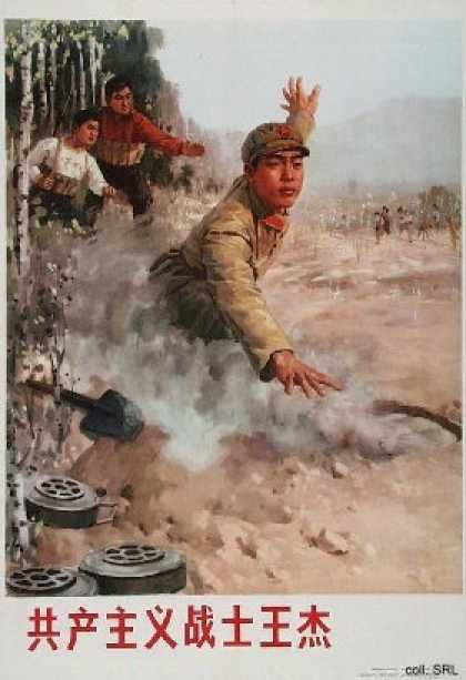 Communist warrior Wang Jie (1976)