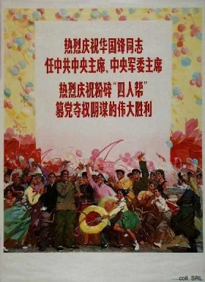 Warmly celebrate comrade Hua Guofeng's becoming chairman of the CCP Central Committee and of the CCP Military Commission, Warmly celebrate the great victory of the smashing of the 'Gang of Four''s evil plot to usurp political power (1976)