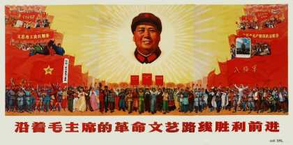 Advance victoriously while following Chairman Maos revolutionary line in literature and the arts (1968)