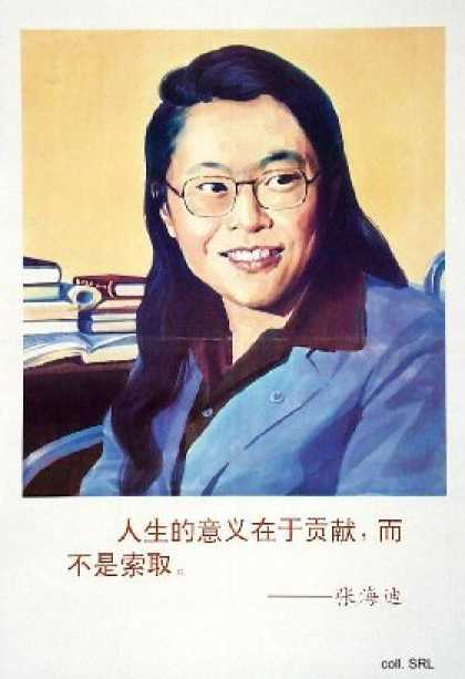 Zhang Haidi (1994)