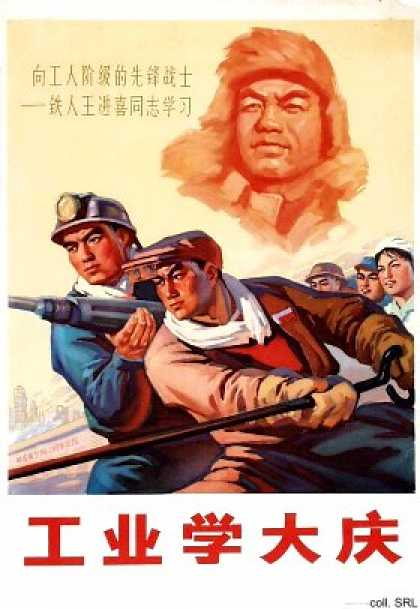 In industry, learn from Daqing (1972)
