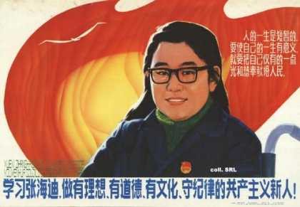 Study Zhang Haidi, to become a rational, moral, cultured and law abiding new Communist human being (1983)