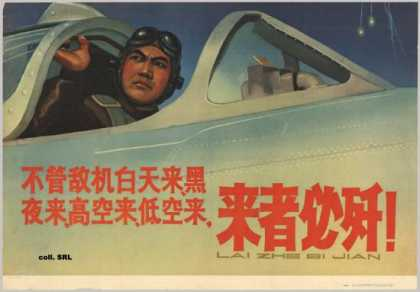It doesn't matter whether enemy airplanes come in broad daylight, in the dark of night, from high or from low, all must be destroyed (1964)