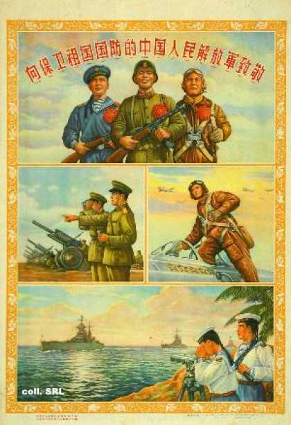 A tribute to the Chinese Peoples Liberation Army that defends the nation (1958)