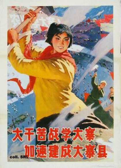 Go all out and struggle to study Dazhai, speed up the construction of Dazhai district (1976)