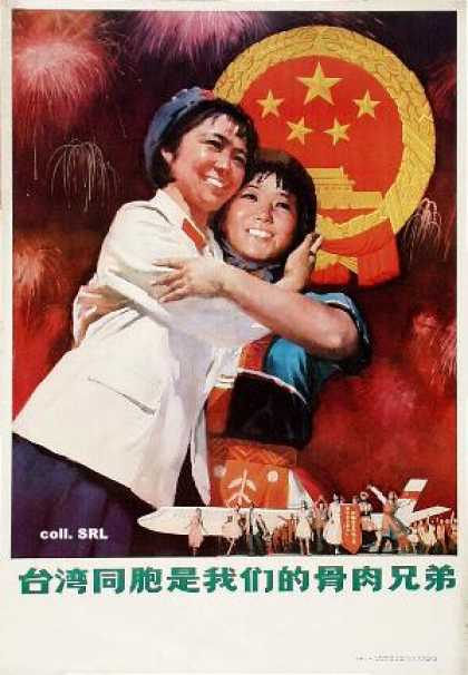 Taiwan compatriots are our blood brothers (1978)