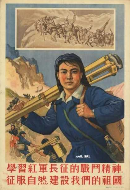 Study the battle spirit of the Red Army during the Long March, conquer nature, build up our nation (1953)
